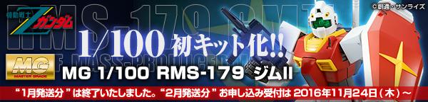 MG 1/100 RMS-179 ジムII 【2次:2017年2月発送】