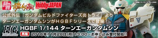 HGBF 1/144 ターンエーガンダムシン 【再販】