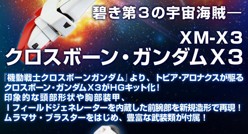 XM-X3 クロスボーン・ガンダムX3