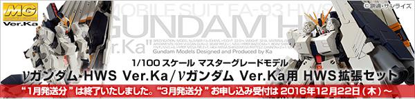 MG 1/100 νガンダム HWS Ver.Ka/νガンダム Ver.Ka用 HWS拡張セット【3次:2017年3月発送】