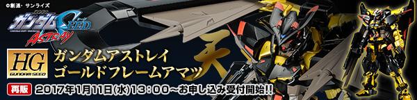 HG 1/144 ガンダムアストレイゴールドフレーム天(アマツ) 【再販】