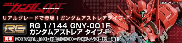 RG 1/144 ガンダムアストレア タイプ-F 【再販】