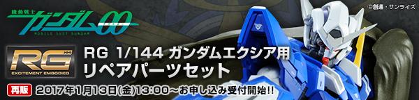 RG 1/144 ガンダムエクシア用リペアパーツセット 【再販】