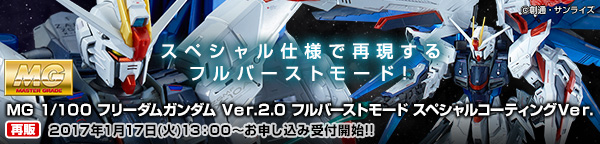 MG 1/100 フリーダムガンダム Ver.2.0 フルバーストモード スペシャルコーティングVer. 【再販】