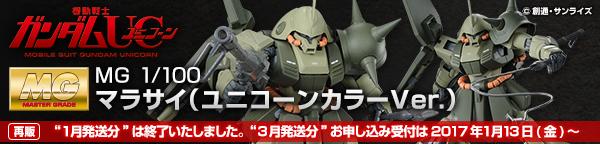 MG 1/100 マラサイ(ユニコーンカラーVer.)【再販】【 2次:2017年3月発送分】