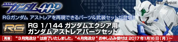 RG 1/144 ガンダムエクシア用 ガンダムアストレアパーツセット 【再販】【2次:2017年4月発送】