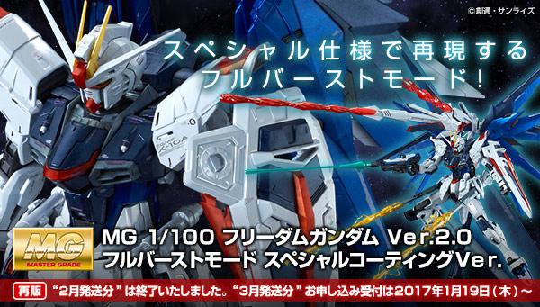 MG 1/100 フリーダムガンダム Ver.2.0 フルバーストモード スペシャルコーティングVer. 【再販】【2017年3月発送】