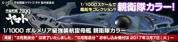 1/1000 ポルメリア級強襲航宙母艦 親衛隊カラー 【再販】【2次:2017年5月発送】
