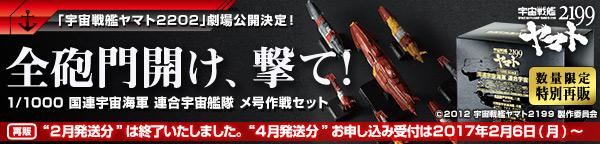 1/1000 国連宇宙海軍 連合宇宙艦隊 メ号作戦セット 【再販】