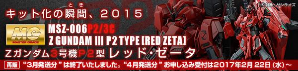 MG 1/100 MSZ-006P2/3C ゼータガンダム3号機P2型 レッド・ゼータ 【再販】【3次:2017年4月発送】