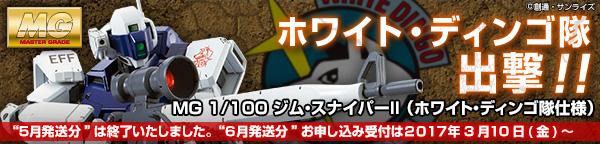 MG 1/100 ジム・スナイパーII(ホワイト・ディンゴ隊仕様)【3次:2017年6月発送】