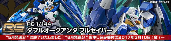 RG 1/144 ダブルオークアンタ フルセイバー 【3次:2017年6月発送】