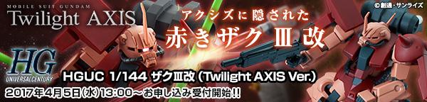 HGUC 1/144 ザクIII改 (Twilight AXIS Ver.)