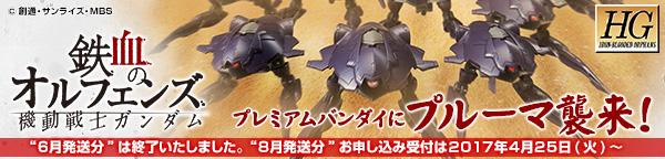HG 1/144 プルーマ クリュセ侵攻セット 【2次:2017年8月発送】