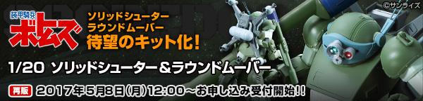 [装甲騎兵ボトムズ] 1/20 ソリッドシューター & ラウンドムーバー 【再販】