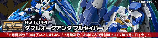 RG 1/144 ダブルオークアンタ フルセイバー 【4次:2017年7月発送】
