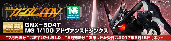 MG 1/100 アドヴァンスドジンクス 【2次:2017年8月発送】