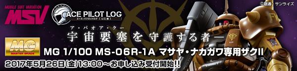 MG 1/100 MS-06R-1A マサヤ・ナカガワ専用ザクII