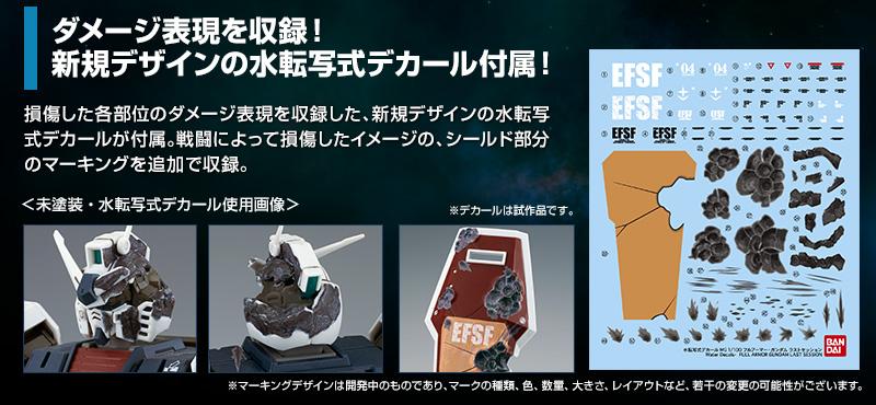 MG 1/100 フルアーマー・ガンダム(GUNDAM THUNDERBOLT版) ラストセッション Ver.