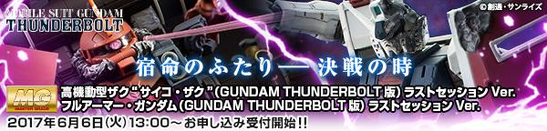 機動戦士ガンダム サンダーボルト ラストセッションVer.