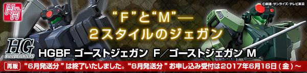 HGBF 1/144 ゴーストジェガン F/M 【再販】【2次:2017年8月発送】