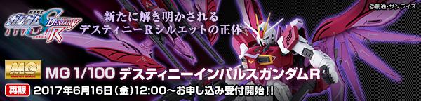 MG 1/100 デスティニーインパルスガンダムR(リジェネス) 【再販】