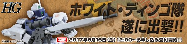 HG 1/144 ジム・スナイパーII ホワイト・ディンゴ隊仕様 【再販】