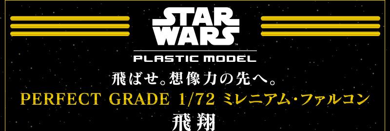 STAR WARS PLASTIC MODEL PERFECT GRADE 1/72 ミレニアム・ファルコン