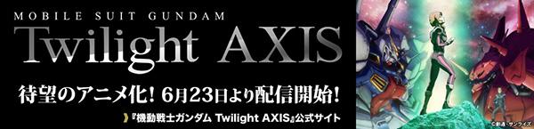 『機動戦士ガンダム Twilight AXIS』関連情報