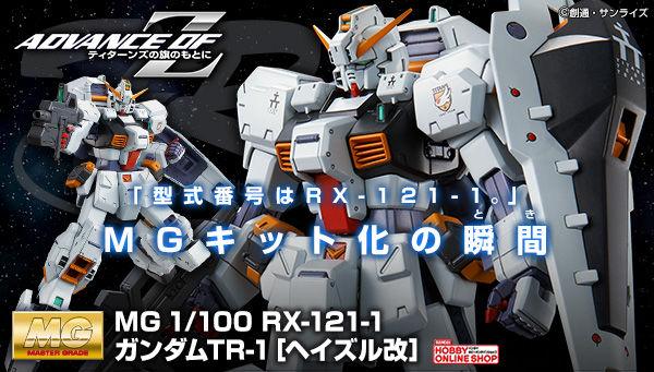 MG 1/100 ガンダムTR−1 [ヘイズル改]【再販】