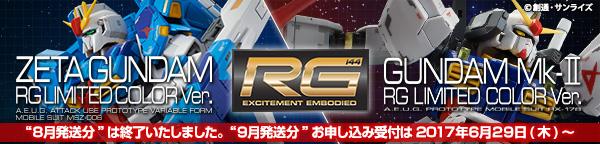 RG 1/144 ゼータガンダム RGリミテッドカラーVer. 【2次:2017年9月発送】