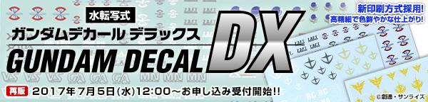 ガンダムデカールDX【再販】【2次:2017年9月発送】