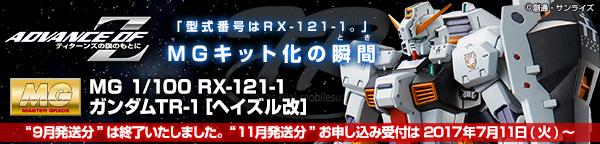 MG 1/100 ガンダムTR−1 [ヘイズル改]【2次:2017年11月発送】