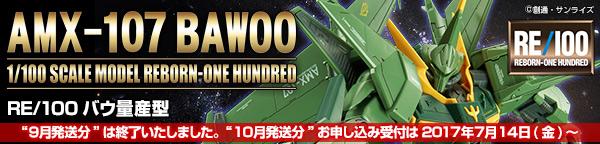 RE/100 1/100 バウ量産型 【2次:2017年10月発送】