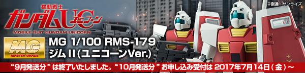 MG 1/100 RMS-179 ジムII(ユニコーンVer.)【2次:2017年10月発送】