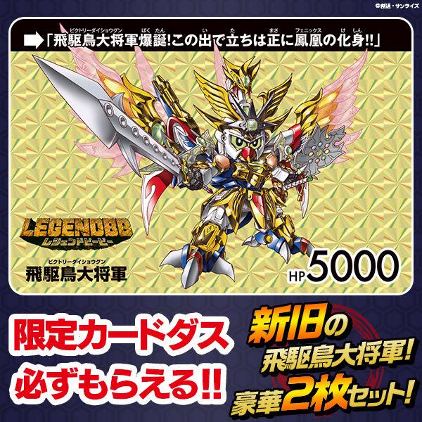 LEGENDBB 飛駆鳥大将軍ご購入で、限定カードダスが必ずもらえる!!