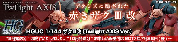 HGUC 1/144 ザクIII改 (Twilight AXIS Ver.)【3次:2017年10月発送】