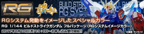 RG 1/144 ビルドストライクガンダム フルパッケージ(RGシステムイメージカラー)