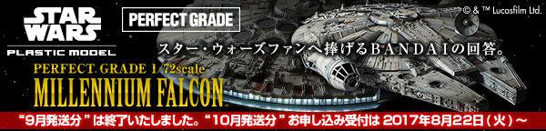 PERFECT GRADE 1/72 ミレニアム・ファルコン 【3次:2017年10月発送】