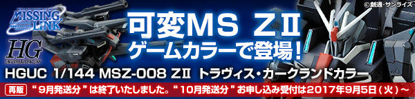 HGUC 1/144 ZII(ゼッツー) トラヴィス・カークランドカラー 【再販】