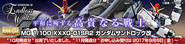 MG 1/100 ガンダムサンドロック改 EW