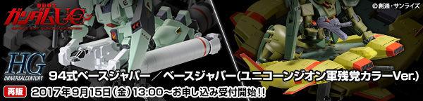 HGUC 1/144 94式ベースジャバー/ベースジャバー(ユニコーンジオン軍残党カラーVer.) 【再販】