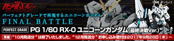 PG 1/60 RX-0 ユニコーンガンダム(最終決戦Ver.)【再販】【2次:2017年12月発送】