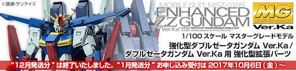 MG 強化型ダブルゼータガンダム Ver.Ka / 強化型拡張パーツ 【2次:2018年1月発送】