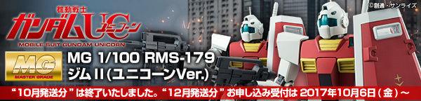 MG 1/100 RMS-179 ジムII(ユニコーンVer.)【3次:2017年12月発送】