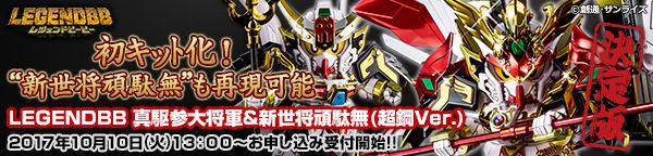 BB戦士 LEGENDBB 真駆参大将軍&新世将頑駄無 (超鋼Ver.)