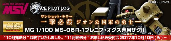 MG 1/100 MS-06R-1 ブレニフ・オグス専用ザクII 【2次:2017年11月発送】