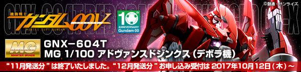 MG 1/100 アドヴァンスドジンクス(デボラ機)【2次:2017年12月発送】
