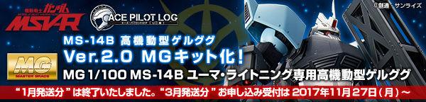 """MG 1/100 MS-14B ユーマ・ライトニング専用高機動型ゲルググ【2次:2018年3月発送】"