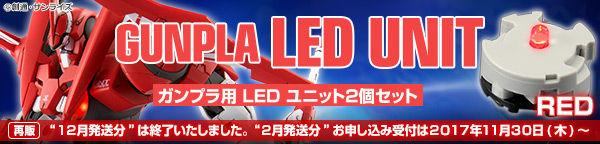ガンプラLEDユニット2個セット(赤) 【再販】【3次:2018年2月発送】